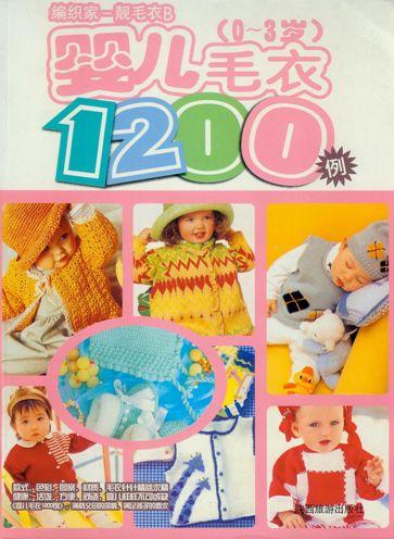 много моделей для деток/3071837_Bianzhi_1200_detskih_modelei_spkr (363x496, 51Kb)