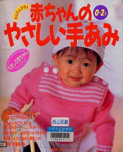 китайские японские журналы по вязанию/3071837_Hand_Made_Knit_Baby_02_spkr (394x484, 57Kb)