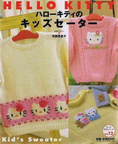 схемы вязания спицами и крючком/3071837_Hello_Kitty_Kids_Sweater12_2000_spkr (380x466, 53Kb)