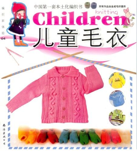 скачать журнал со схемами крюком и спицами/3071837_Knitting_Children04 (452x500, 68Kb)