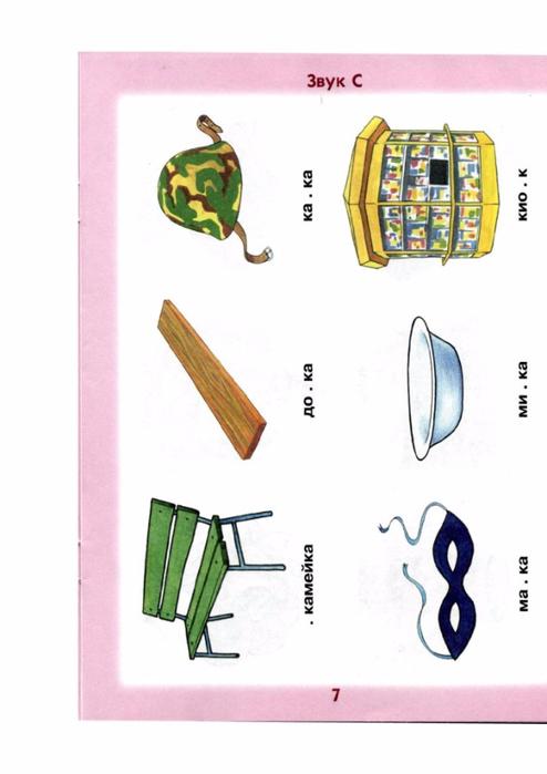 Автоматизация свистящих звуков у детей-38 (494x700, 183Kb)