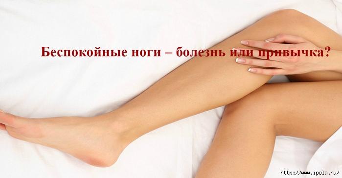 """alt=""""Беспокойные ноги – болезнь или привычка?""""/2835299_ (700x365, 142Kb)"""