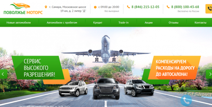 """alt=""""Автосалон Поволжье Моторс""""/2835299_Avtosalon_Povolje_Motors (700x355, 319Kb)"""
