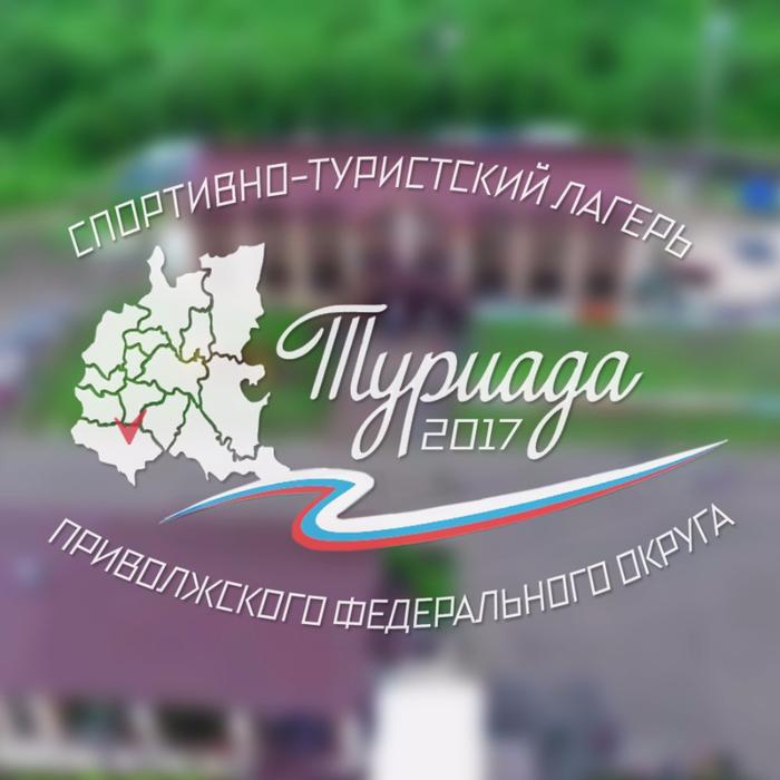 Туриада-2017