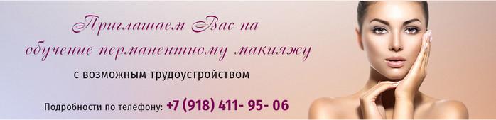 4208855_coursebannerpermmakeup (700x169, 37Kb)