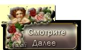 Далее кнопочкаknopka2 (170x100, 25Kb)