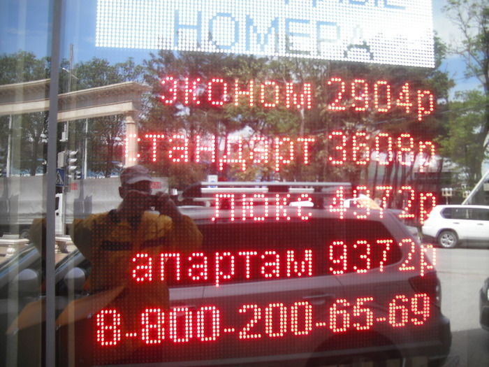 Цены не радуют (700x525, 150Kb)