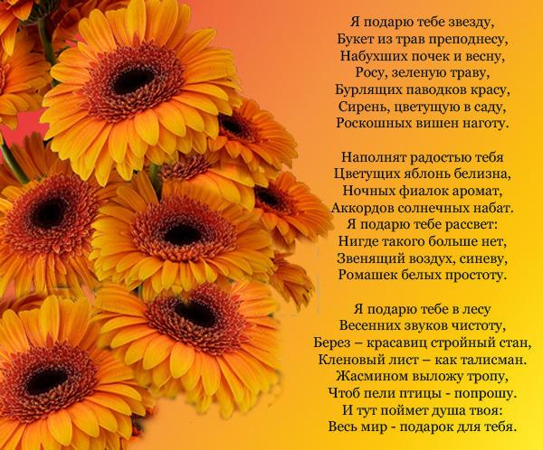 Стих цветы и звезды для тебя