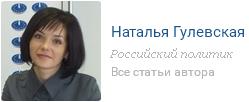 6209540_Gylevskaya_Natalya (249x102, 23Kb)
