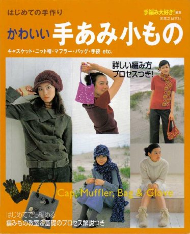 шапочки, сумочки, шарфики/3071837_CapMuflerBagGlove_spkr (373x460, 54Kb)