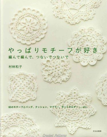мотивы крючком/3071837_Crochet_motif_2008 (373x480, 34Kb)