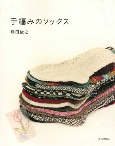 носки спицами схемы/3071837_Handknit_socks_by_Shimada_Tochiyuki_2009_sp (394x500, 29Kb)