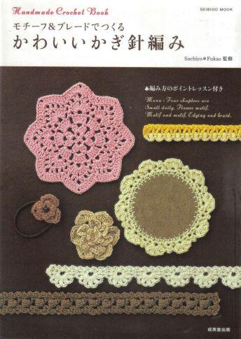 мотивы крючком/3071837_Handmade_Crochet_Book2007 (344x485, 45Kb)