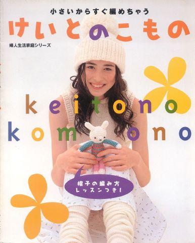 игрушки крючком схемы/3071837_Keitono_Komono_spkr (386x480, 38Kb)