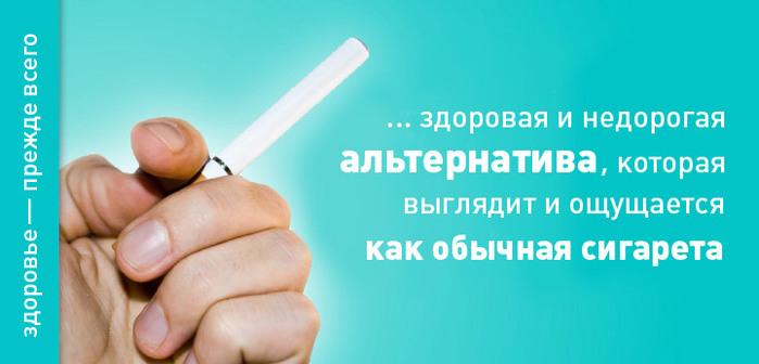 купить электронные сигареты, что хорошего в электронных сигаретах, купить жидкость для электронных сигарет,/4682845_220717621 (700x336, 62Kb)