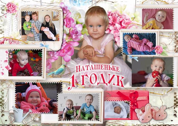 Фотоколлаж Наталье 1 год (700x494, 490Kb)