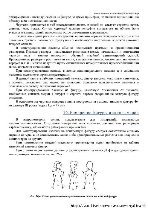 Азарова Женская И Детская Одежда Рига