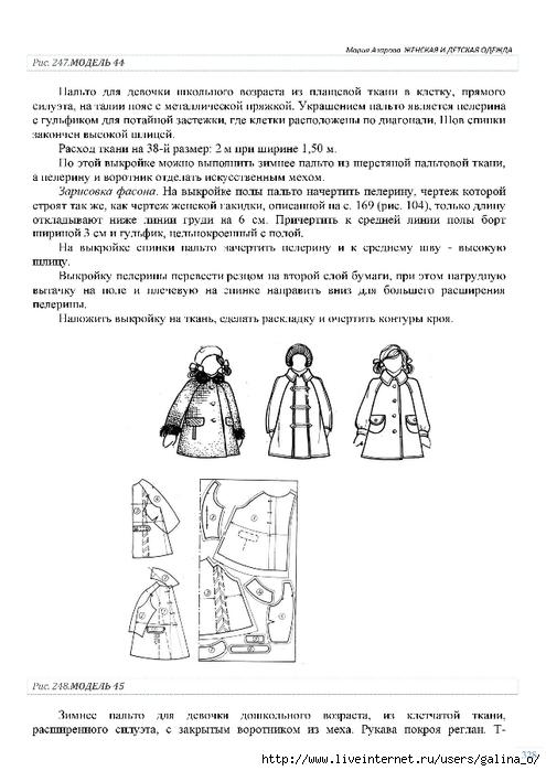 Азарова Женская И Детская Одежда Купить Книгу