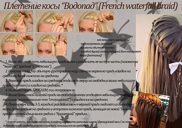 5988810_Krasivie_kosichki_2 (604x427, 101Kb)