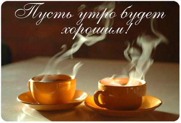 http://img0.liveinternet.ru/images/attach/d/1/135/396/135396898_4596068_dobroe_utro_6.jpg