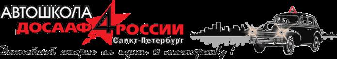 Автошкола №4 ДОСААФ России - старейшая в Санкт-Петербурге (3)
