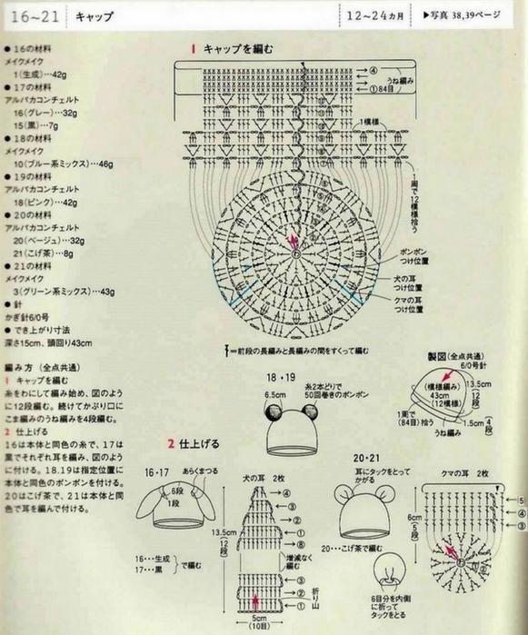 схема шапочки крючком/3071837_042 (581x700, 276Kb)