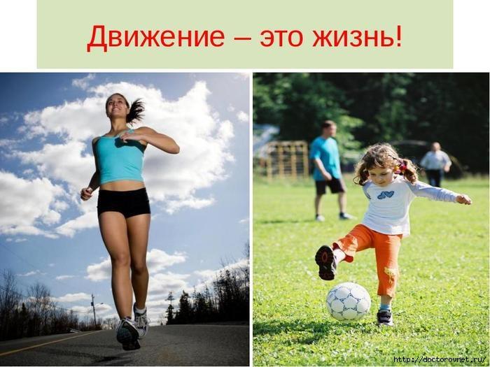 5239983_dvijenie_eto_jizn (700x525, 181Kb)