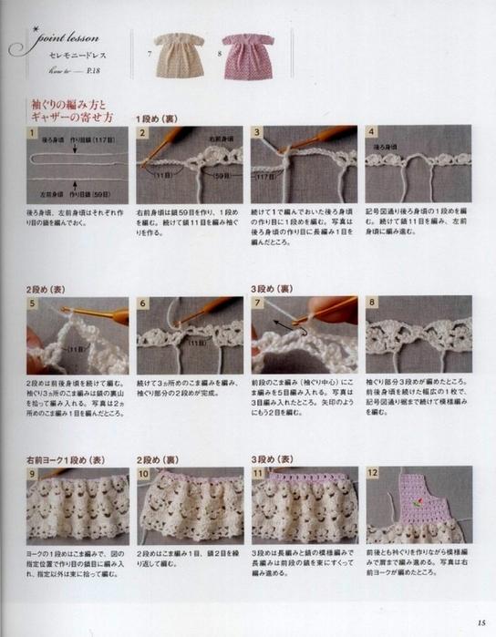 мастер класс по вязанию платья крючком/3071837_012 (544x700, 246Kb)