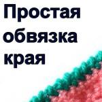 prostaja-obvjazka-kraja-simple-crochet-edging1 (150x150, 25Kb)