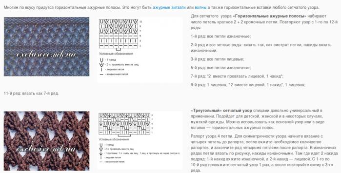 Схемы для вязания сетчатых узоров 543