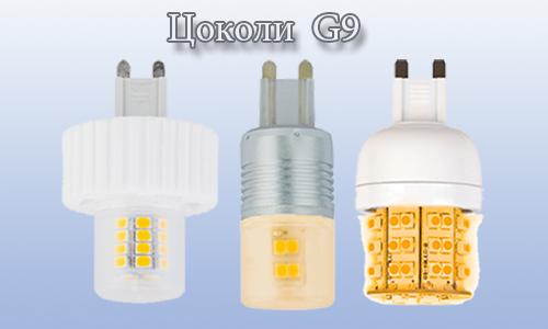 2. светодиодные лампы с цоколем G9 (500x300, 183Kb)