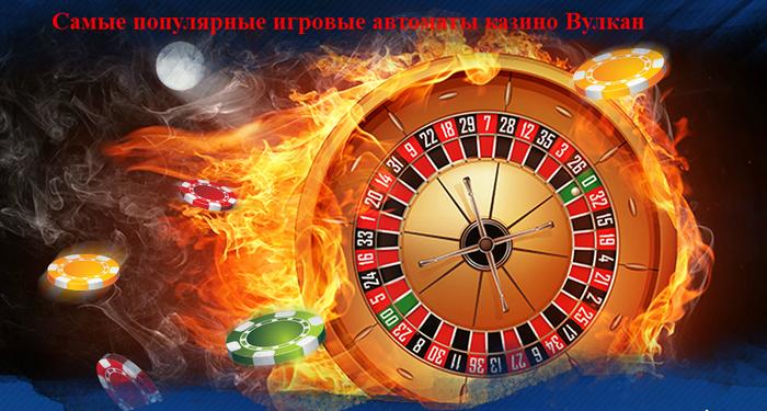"alt=""Самые популярные игровые автоматы казино Вулкан на play-vulkan.com""/2835299_Samie_popylyarnie_igrovie_avtomati_kazino_Vylkan_ (700x375, 415Kb)"