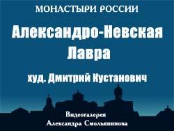 5107871_AleksandroNevskaya_Lavra_Kystanovich (250x188, 44Kb)