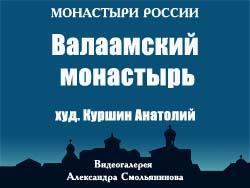 5107871_Valaamskii_monastir_hydKyrshin (250x188, 44Kb)
