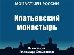 5107871_Ipatevskii_monastir (250x188, 41Kb)
