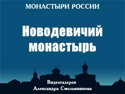 5107871_Novodevichii_monastir (250x188, 41Kb)