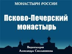5107871_PskovoPecherskii_monastir (250x188, 43Kb)