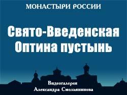 5107871_SvyatoVvedenskaya_Optina_pystin (250x188, 44Kb)