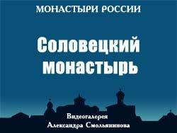 5107871_Soloveckii_monastir (250x188, 41Kb)