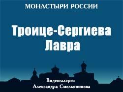 5107871_TroiceSergieva_Lavra (250x188, 41Kb)