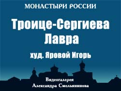 5107871_TroiceSergieva_Lavra_Yarovoi (250x188, 43Kb)