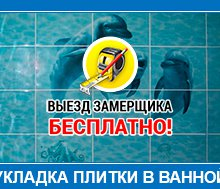 ukladka-plitki-v-vannoj-220x189 (220x189, 16Kb)