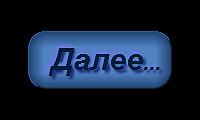 109365821_knopka_20_ot_FANINA (200x120, 10Kb)