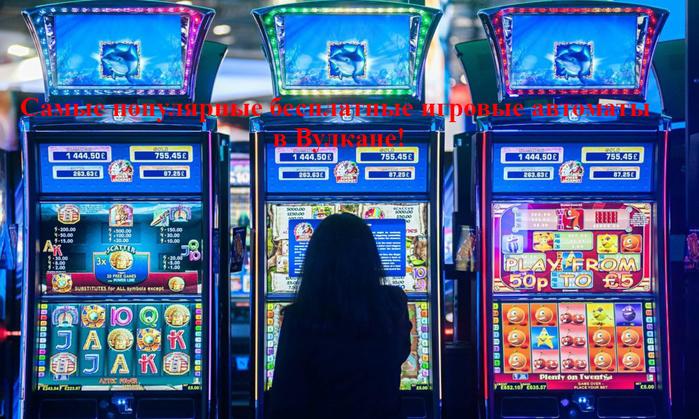 "alt=""Самые популярные бесплатные игровые автоматы в Вулкане!""/2835299_Samie_popylyarnie_besplatnie_igrovie_avtomati_v_Vylkane_1_ (700x419, 333Kb)"