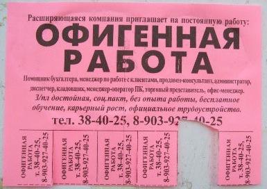 6010205_9_obyavleniepopoiskusotru (385x272, 46Kb)