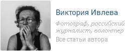 6209540_Ivleva_Viktoriya (253x102, 14Kb)
