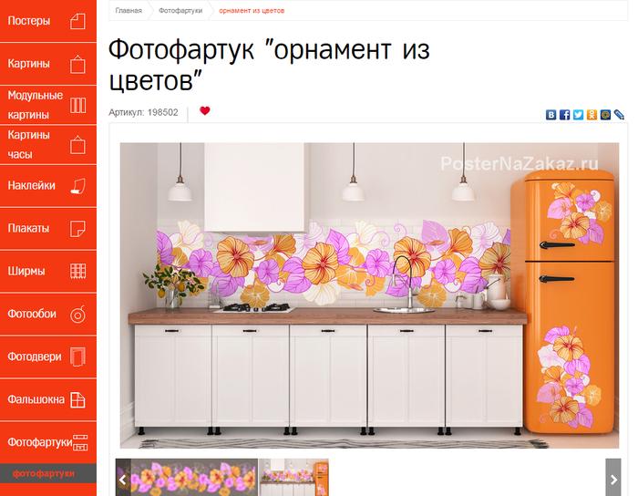 1868538_fotofartyk_cveti_1_ (700x544, 301Kb)