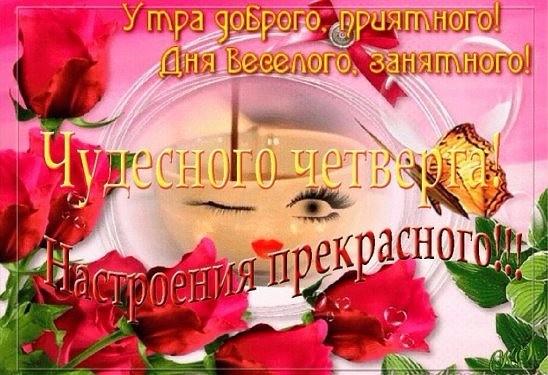 3470549_chetverg_ (548x375, 261Kb)