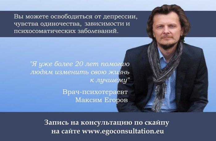 психотерапевт Максим Егоров (700x456, 55Kb)