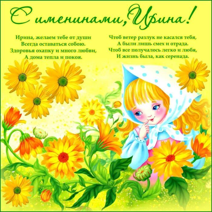 Поздравление ирины с днем ангела открытка